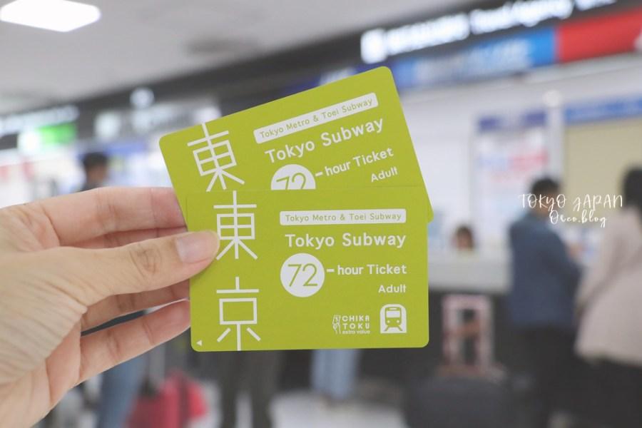 東京72小時無限搭乘地鐵券~真的很划算的交通券!購買&兌換地點、使用方式