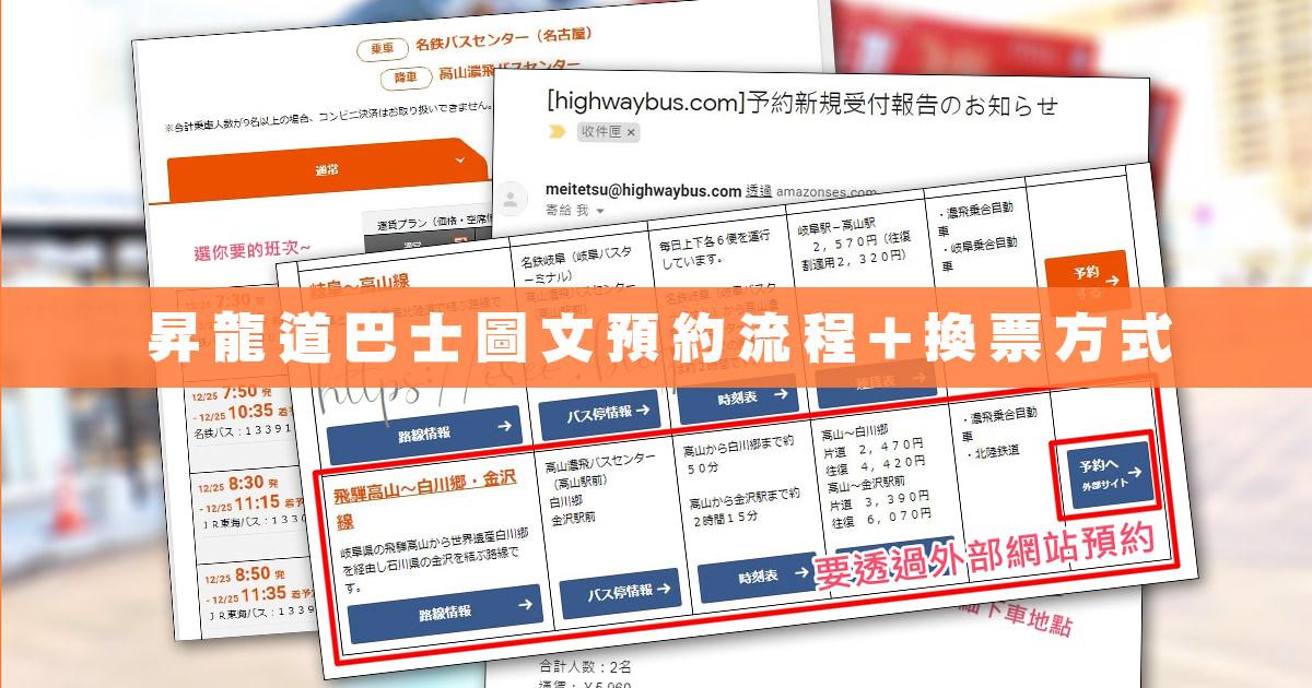 昇龍道巴士預約流程圖文教學~高山至白川鄉、金澤網路註冊&劃位~