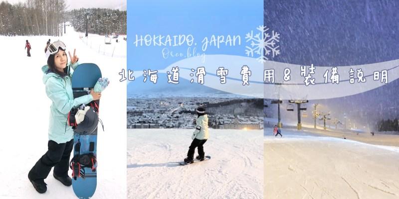 北海道滑雪│新富良野滑雪場~新手推薦來這裡!有免費電動坡道不用自己爬!附總費用說明