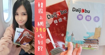 韓國上網方式比較│上網卡vs WIFI機使用心得~韓遊卡5天吃到飽不降速390元~
