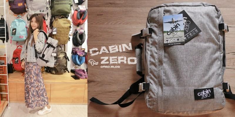 有身分證的超輕登機包│CABIN ZERO~可直接登機免拖運~防潑水拉鍊可上鎖(附優惠碼)