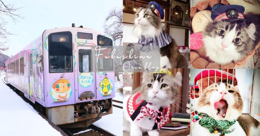 福島│芦之牧溫泉站~人氣爆棚超級可愛貓站長!!各種貓咪周邊商品~會津鐵道