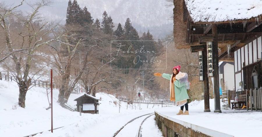 福島│湯野上溫泉站~日本唯二的茅草屋頂車站~站內還有囲炉裏可暖手~及免費足湯!