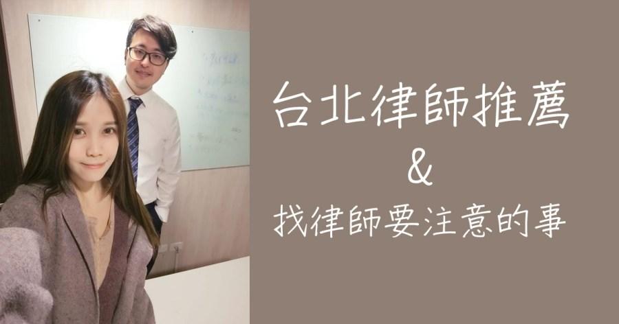 台北律師推薦~匡伯騰律師~正義感很容易爆發且讓人十分放心的狂律師!