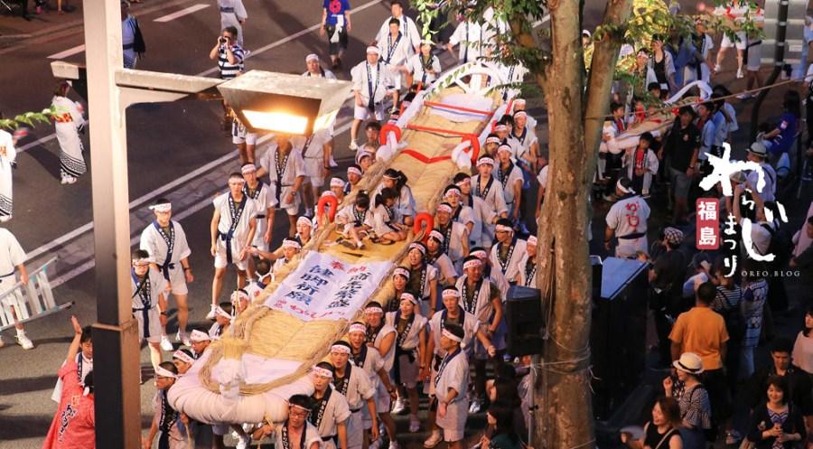 東北祭典│福島草鞋祭~扛著2頓重的巨大草鞋遊行~附2019舉辦日程、交通地圖