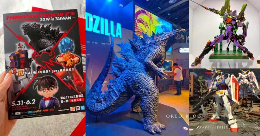 2019華山TAMASHII特展~集結哥吉拉、鋼彈、EVA等眾多模型~限定商品一開場就賣光!