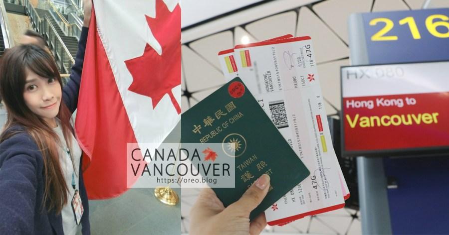 加拿大溫哥華入境篇(香港轉機)~通關流程介紹&自助報關機使用方式、搭長途飛機注意事項&必帶物品
