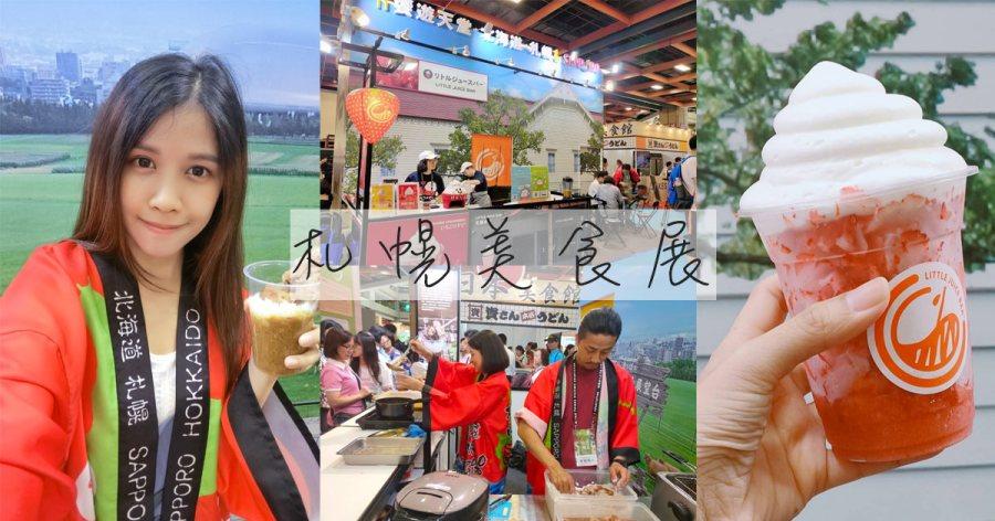 2019北海道札幌美食展在世貿一館(7/26-7/29)有免費浴衣可穿~還能吃到札幌黃食堂咖哩、刀削草莓冰!
