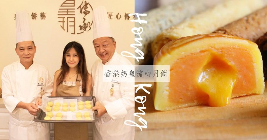 香港伴手禮推薦│皇玥奶皇流心月餅~常溫下自己切就很美~11種口味蛋捲也好吃還有榴槤口味!以後還能體驗自己做月餅喔!