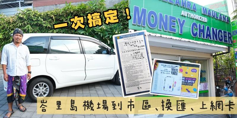 峇里島機場到市區包車才250元!當地換匯、上網卡一次搞定!含海關單填寫教學