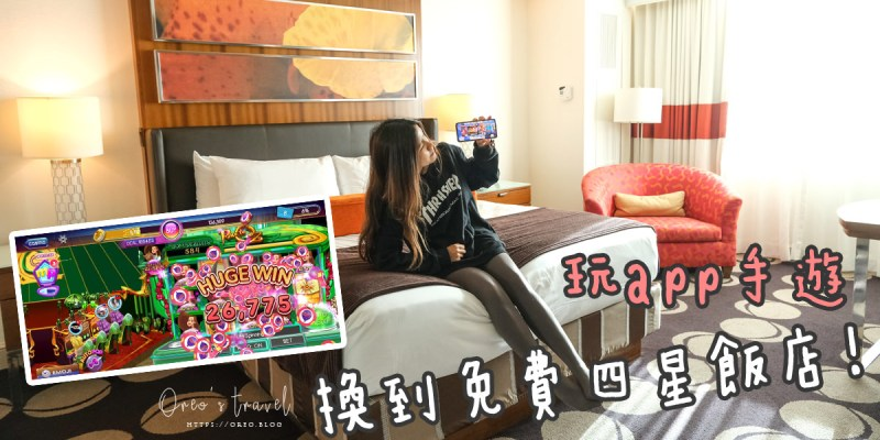 拉斯維加斯│My Vegas Slots攻略~玩手機遊戲一星期就換到免費四星飯店、高檔自助餐和太陽馬戲團門票~!