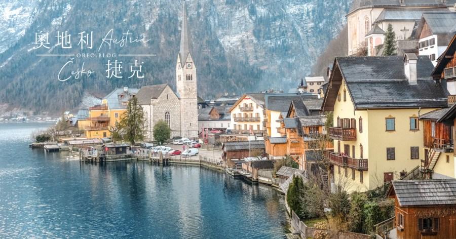 奧捷十日行程表分享|常旅遊跟團評價、行程照片&價位~美的讓人屏息的歐洲啊!