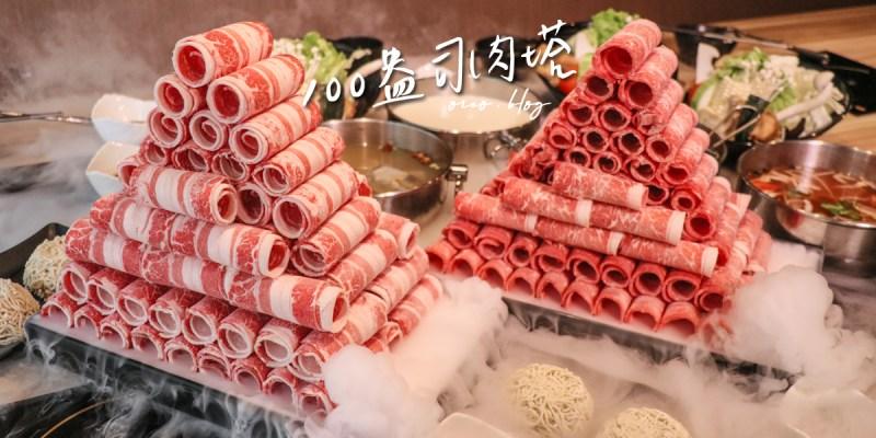 肉老大頂級肉品涮涮鍋 肉控絕不能錯過~超狂100盎司肉山!八種自製湯頭~麻辣鍋可免費續鴨血~生日聚餐