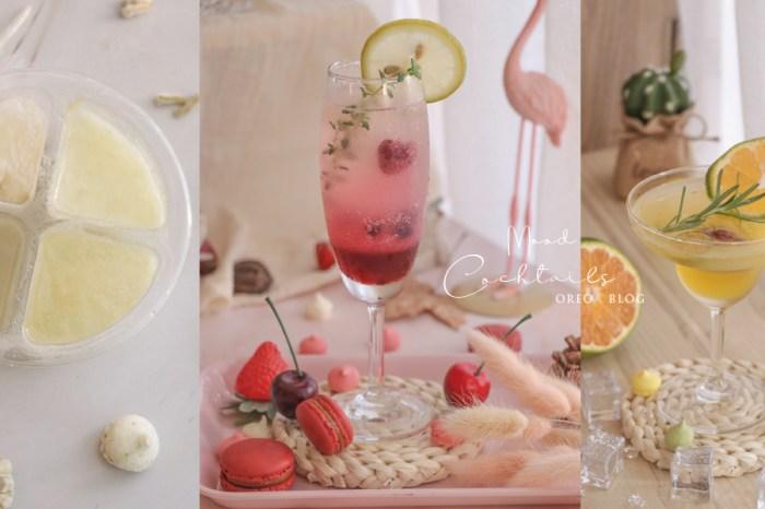 聖誕禮物&生日禮物推薦│MOOD膠囊調酒~DIY自己做調酒!簡單漂亮又好喝~