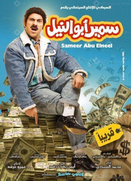 فيلم سمير ابو النيل حصريا تحميل برامج مجانيه