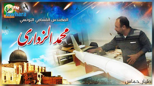 Mohamed Zouari, ingénieur aéronautique tunisien