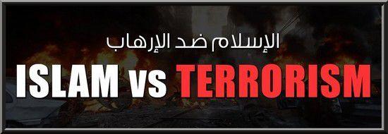 La position de la salafiya face aux actes terroristes et conseil à l'égard des musulmans de France (audio)