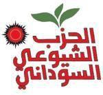 Le Parti communiste soudanais condamne le putsch militaire