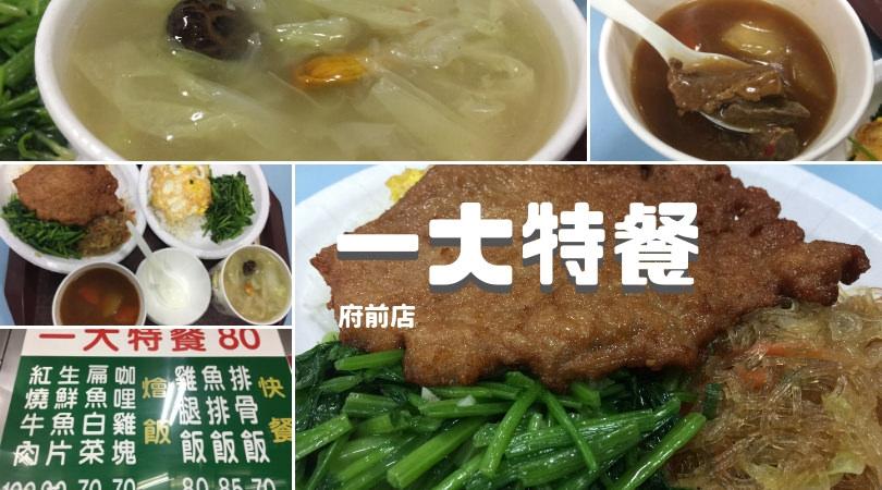 【愛吃府城】一大經濟快餐,陪伴許多台南人長大的便當快取店
