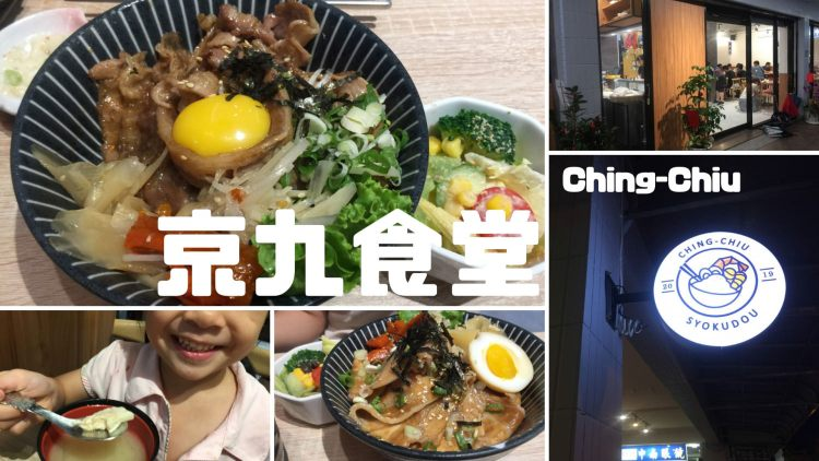 【愛吃台南】京九食堂,我家巷口的新開幕日式丼飯食堂