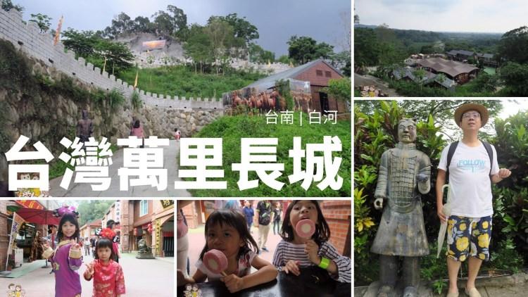 【愛遊台南】台灣萬里長城,免到大陸也能淺嚐塞外長城風光