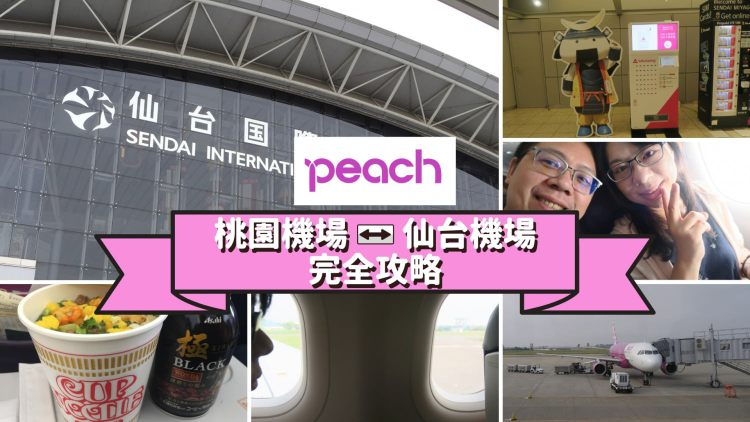 【愛遊仙台】搭乘樂桃航空,往返桃園機場與仙台機場的完全攻略