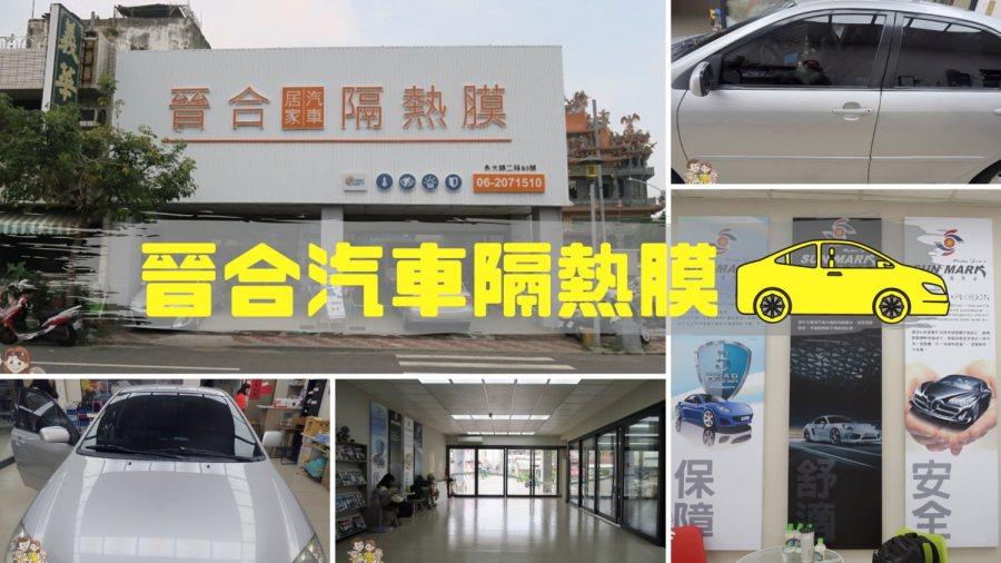 【愛好物】晉合專業汽車隔熱紙,讓大小老婆們成為冰山美車吧?!