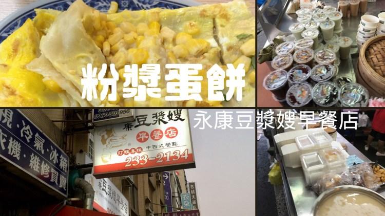 【愛吃府城】豆漿嫂粉漿蛋餅,補充滿滿的澱粉與蛋白質來開啟忙碌的一天吧