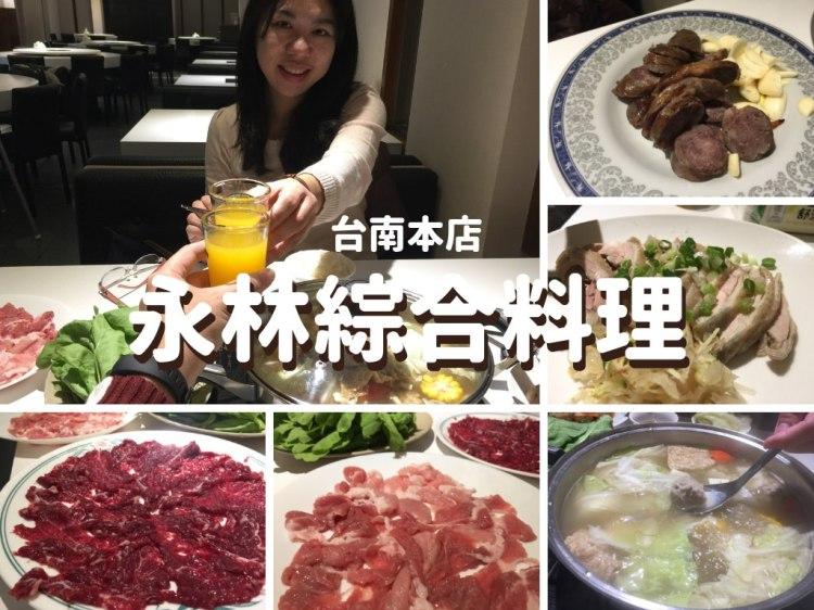【愛吃府城】永林綜合料理台南本店,在台南招待長輩的最佳餐廳之一