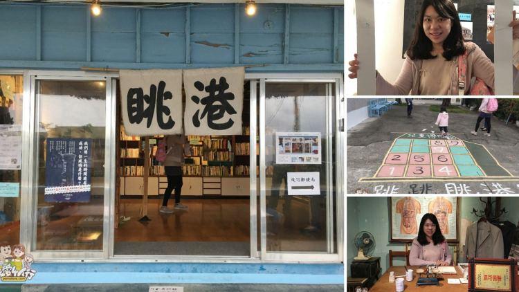 【愛遊台東】眺港兒童圖書館,眺望新港漁港的百年風華