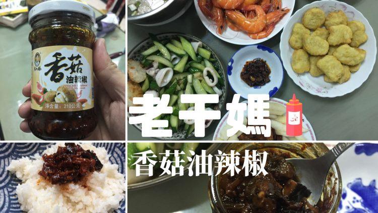 【愛好物】老干媽香菇油辣椒,警告:一口就會被圈粉的配飯好醬
