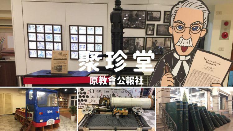 【愛遊府城】聚珍堂,百年教會公報社的華麗變身!