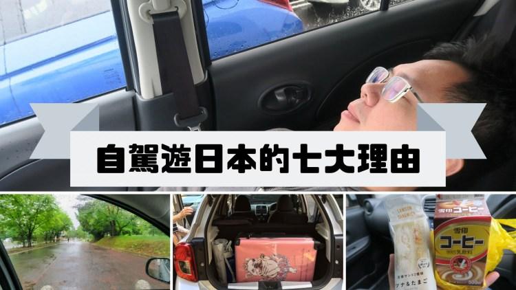 【愛遊仙台】為何我選擇自駕旅遊的七大理由 – 以仙台為例以及我推薦的租車平台