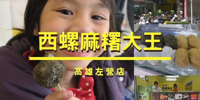 【愛吃高雄】西螺麻糬大王程文照手工坊,天天從西螺總店製作直送的美味,要用手作擄獲你思念古早味的舌頭