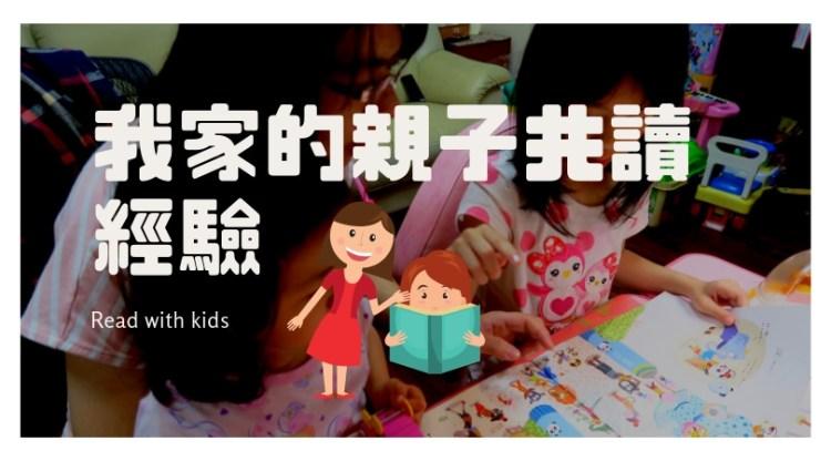 受保護的文章:【愛孩子】讓我們跟孩子一起長大 – 談我家的親子共讀經驗