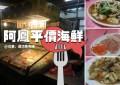 【愛吃台東】阿鳳平價海鮮,成功魚市場內在地人推薦的好滋海味
