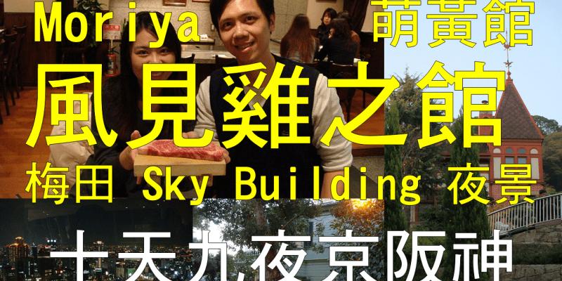 二度蜜月 Day 2 神戶一日爆走 モーリヤ(Mouriya) 風見雞之館 萌黃館 梅田 Umeda Sky Building