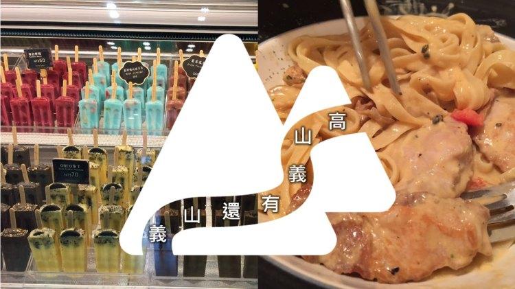 【愛吃港都】義大利冰棒「Buono pops」與「達文郡」義大利麵,義山還有義山高!