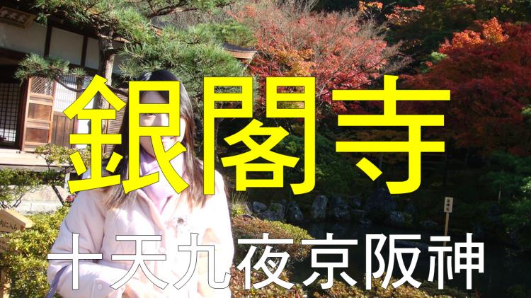 二度蜜月 day 6 【銀閣寺】 在秋紅中的浪漫散策