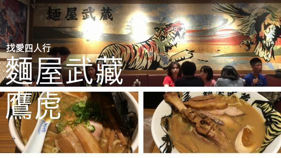【愛吃府城】麵屋武藏面向台南拉麵界的逆襲計劃,代號:『鷹虎』