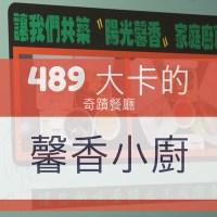 【愛吃府城】馨香小廚用逆天的低卡路里餐,完全粉碎了台南的體脂肪堆積!