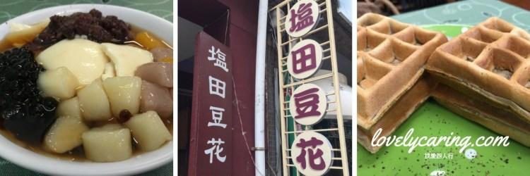 【愛吃府城】鹽田屋不賣鹽,但是卻擁有美味的豆花跟鬆餅