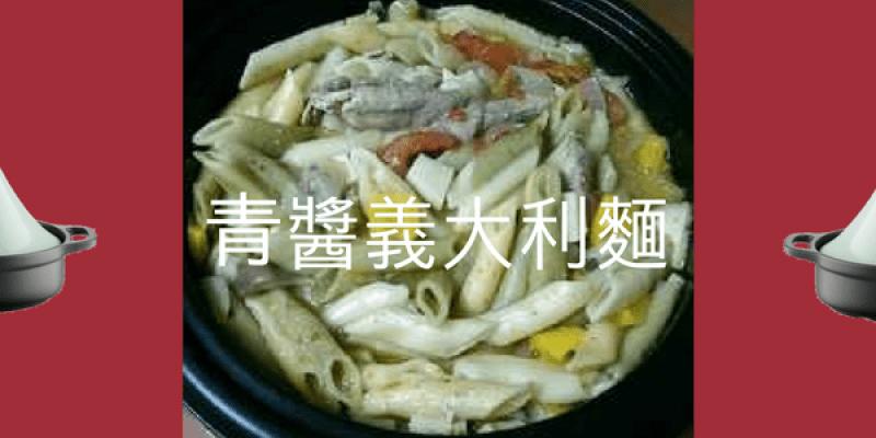【愛下廚】人妻艾瑪的青醬筆尖義大利麵 塔吉鍋懶人食譜