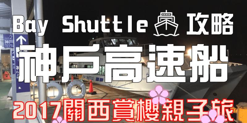 (2018/8/21更新價錢)神戶高速船(Bay Shuttle) 搭乘攻略懶人包,關西機場直達神戶的最便宜選擇