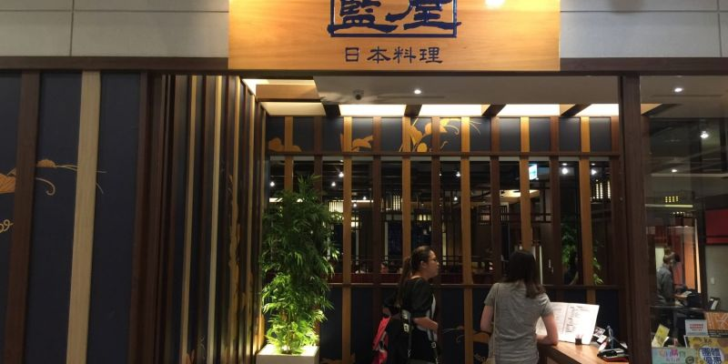 【愛吃府城】藍屋(あいや),日本血統孕育出的日本料理,值得專程去台南南紡購物中心一吃