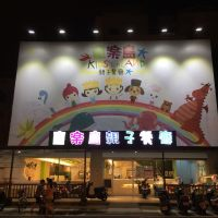 【愛吃府城】童樂島,一間擁有親子餐廳的遊樂場