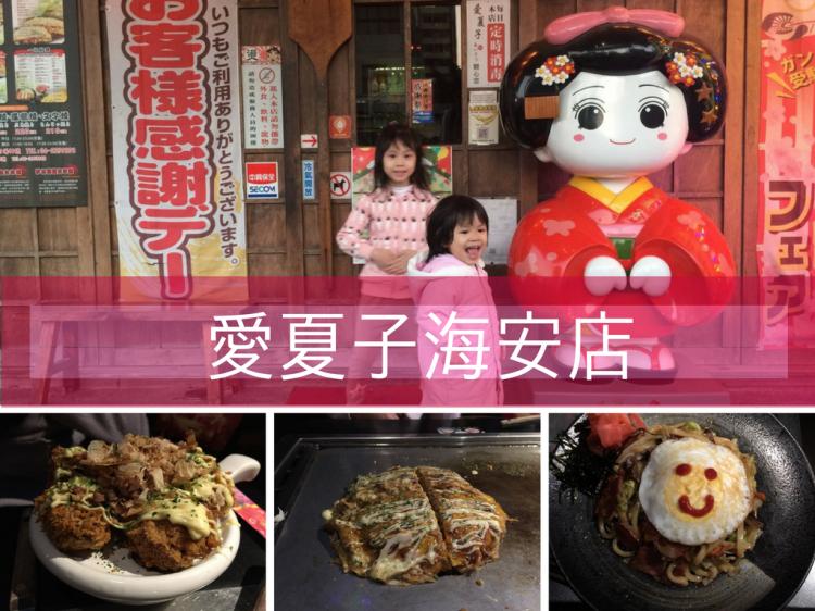 【愛吃府城】愛夏子あいさつ海安路店,「竟然讓我吃到這麼好吃的東西!」