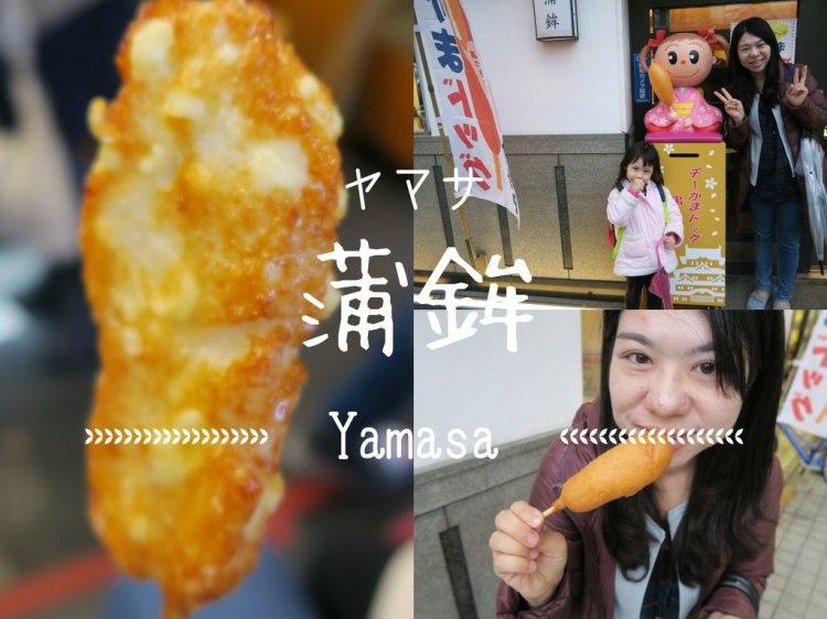 【姬路美食】ヤマサ 蒲鉾 (Yamasa Kamaboko)大手前店,推薦必吃魚漿串跟起司魚漿熱狗!