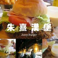 【愛吃府城】JUICY BURGER 朱熹漢堡,好吃就算了還讓我這麼撐是要逼死誰