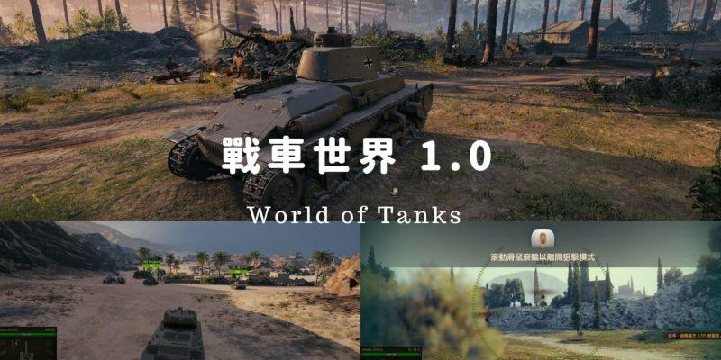 【線上遊戲】戰車世界 1.0 ,小小回味熱血的線上遊戲時光
